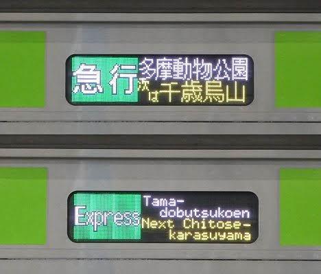 京王電鉄 急行 多摩動物公園行き9 都営10-300形600F