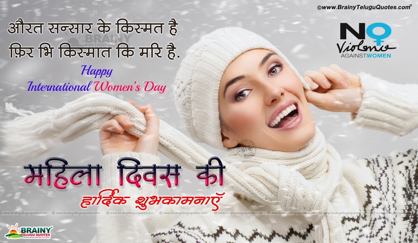 Hindi Mahila Divas Greetings Quotes Happy Women's day Greetings ...