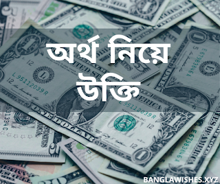 bangla quotes about money