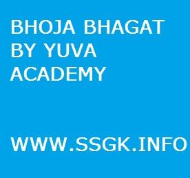 BHOJA BHAGAT BY YUVA ACADEMY