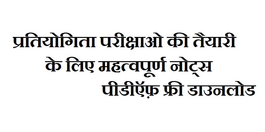 GKTricks in Hindi
