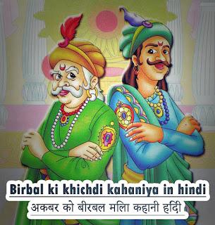 Birbal ki khichdi kahaniya in hindi अकबर को बीरबल मिला कहानी हिंदी