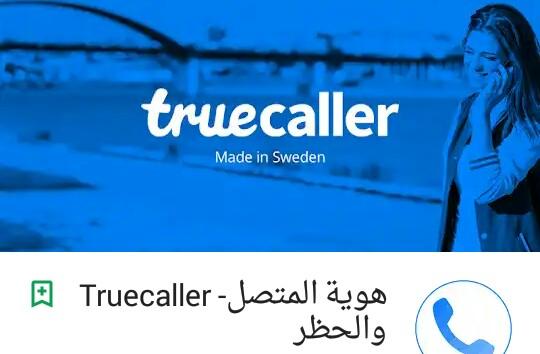 تطبيق Truecaller لمعرفة هوية المتصل للأندرويد والأيفون