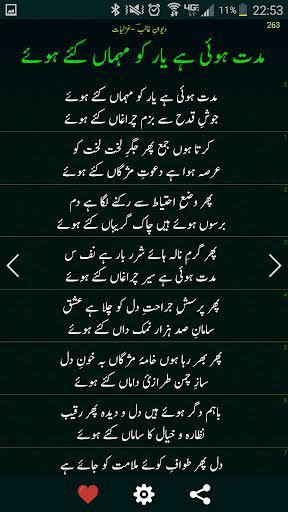 Mirza Ghalib ki Ghazals