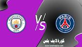 مشاهدة مباراة باريس سان جيرمان ومانشستر سيتي بث مباشر اليوم كورة لايف 28-04-2021 في دوري أبطال أوروبا