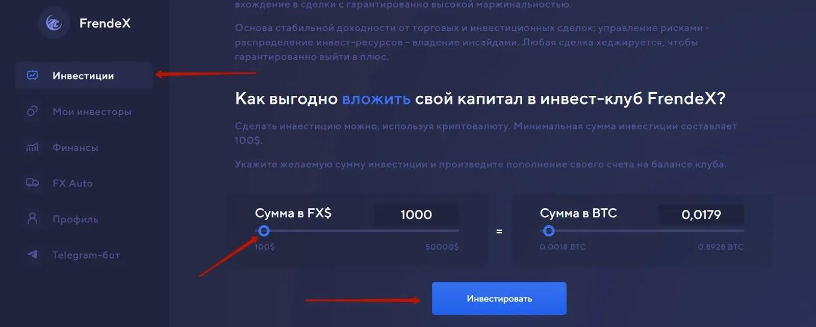 Создание депозита в FrendeX