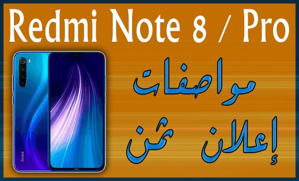 مواصفات، ثمن Xiaomi Redmi Note 8 | Pro  وتاريخ الإطلاق في المغرب