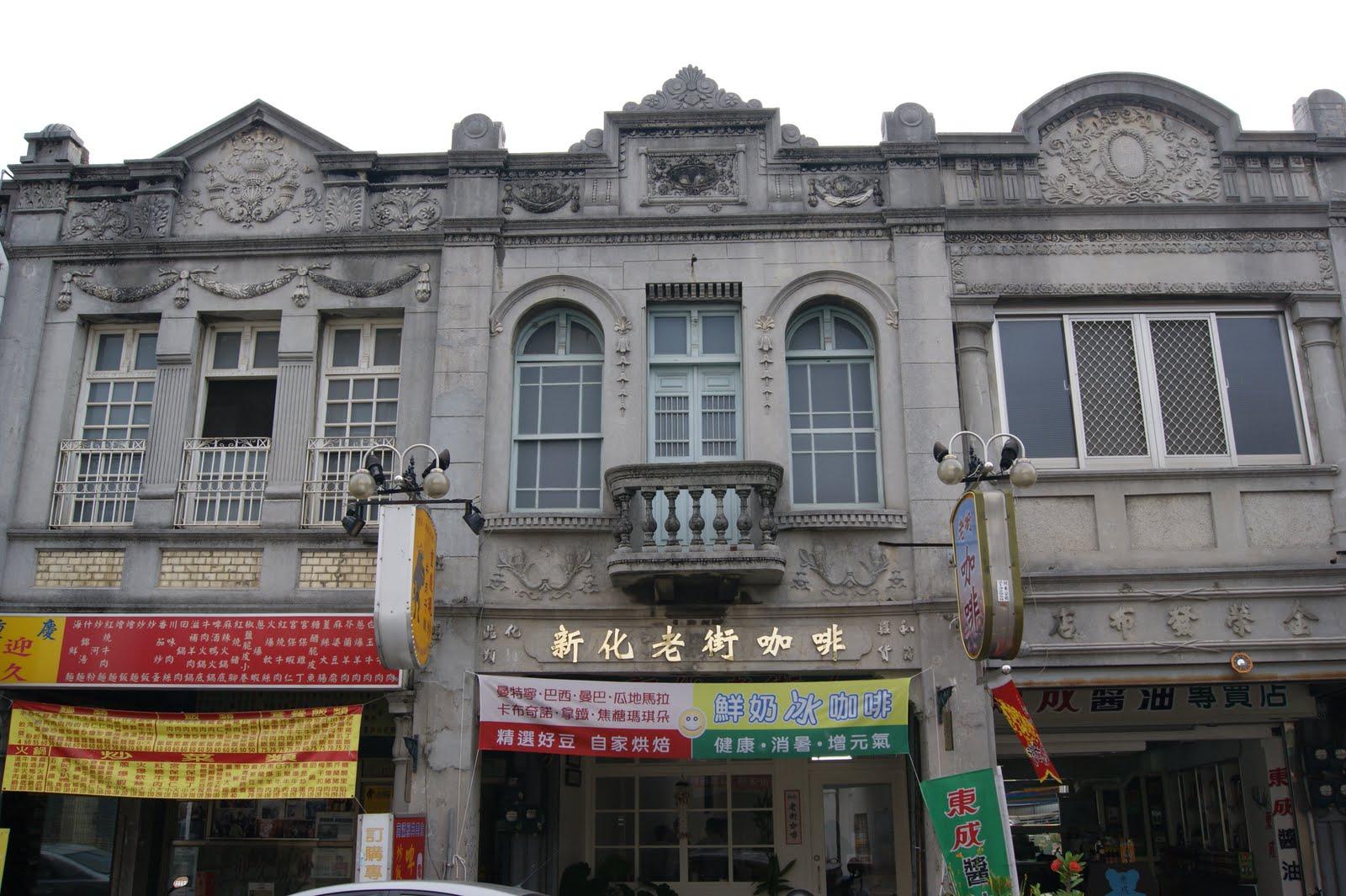 新化社區大學-我們的幸福夢想紀錄: 新化社區大學特約商店