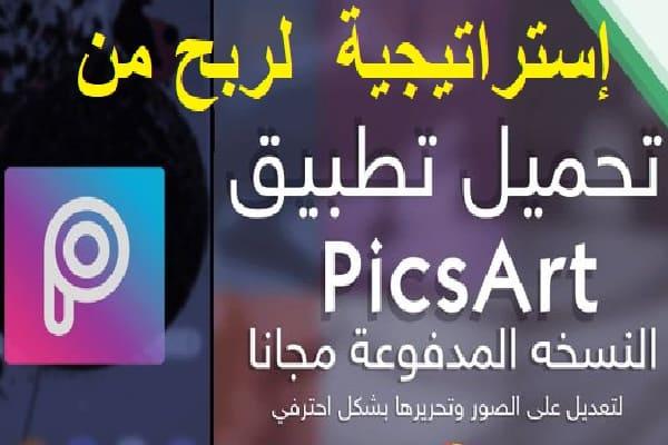 إستراتيجية لربح من خلال تطبيق PicsArt Photo Studio