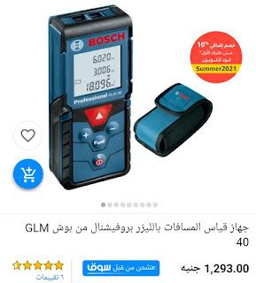 جهاز الليزر لقياس المسافات