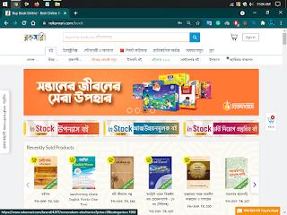 rokomari.com marketplace image