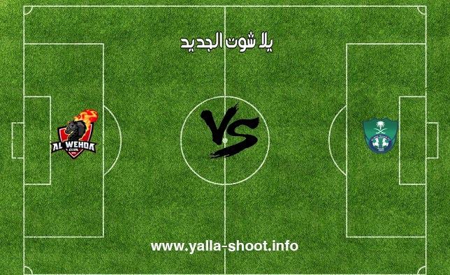 مشاهدة مباراة الاهلي والوحدة بث مباشر اليوم السبت 14-9-2019 يلا شوت الجديد في الدوري السعودي