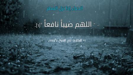 صورعن المطر والشتاء