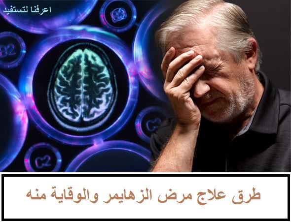 طرق علاج مرض الزهايمر