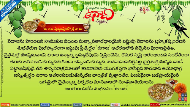 happy ugadi greetings quotes, happy ugadi wallpapers, ugadi information in telugu, ugadi puttupurvotharalu in telugu