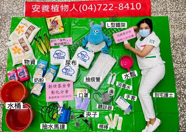 512國際護師節 創世護理師:願成為植物人依靠