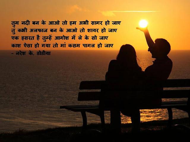 तुम नदी बन के आओ तो हम अभी सागर हो जाए Hindi Muktak By Naresh K. Dodia