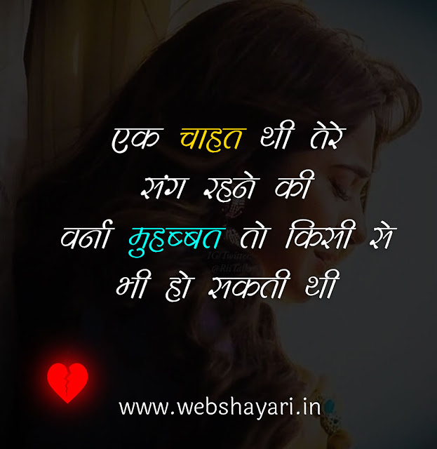 love sad status hindi