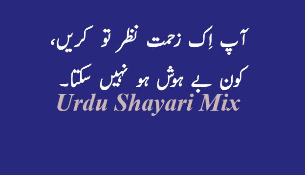 Love shayari | Urdu shayari | Mohabbat shayari
