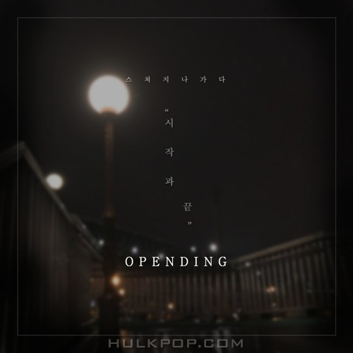 Winsome – Opending (Feat. 허석) – Single