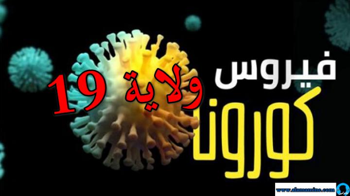 رسمي 19 ولاية تونسية مصنفة مناطق حمراء فيها وباء كورونا من هي ؟