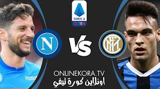 مشاهدة مباراة إنتر ميلان ونابولي بث مباشر اليوم 18-04-2021 في الدوري الإيطالي