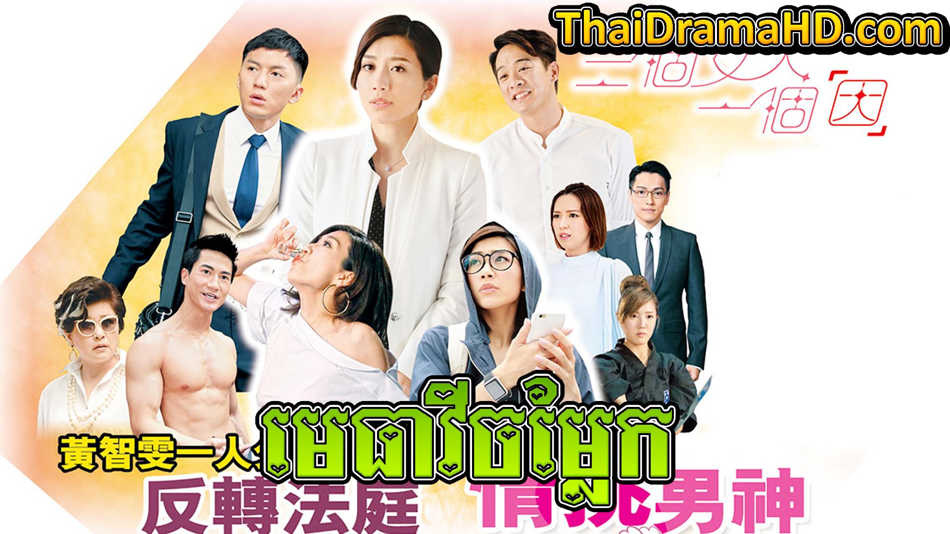 Metheavy Chamlek, Thai Drama, Thai Drama HD, Khmer Movie, Phumikhmer, Phumikhmer1, movie-khmer, video4khmer, khmotions, kolabkhmer, khmer drama, ksdrama, cookingtips, roscheat, khmertimeskh, khmerkomsan, phumi7, merlkon, film2us, movie2kh, sweetdrama, khmercitylove, khreplay, tvb cambodia drama, ckh7, srokthai, phumimedia, phumi8, khmer avenue, khmer search, Soyo, khmerfans