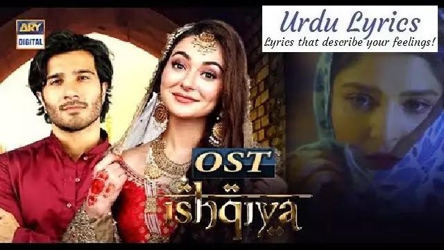 Ishqiya OST  Lyrics | Asim Azhar