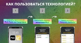 platinkoin-2020-novosti-platincoin