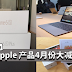 Apple 产品4月份大减价!iPhone6、6 Plus、Macbook统统大减价!