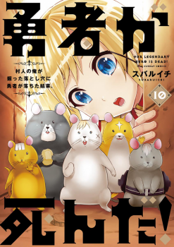 Yuusha ga Shinda! Manga
