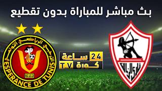 مشاهدة مباراة الزمالك والترجي التونسي بث مباشر بتاريخ 28-02-2020 دوري أبطال أفريقيا