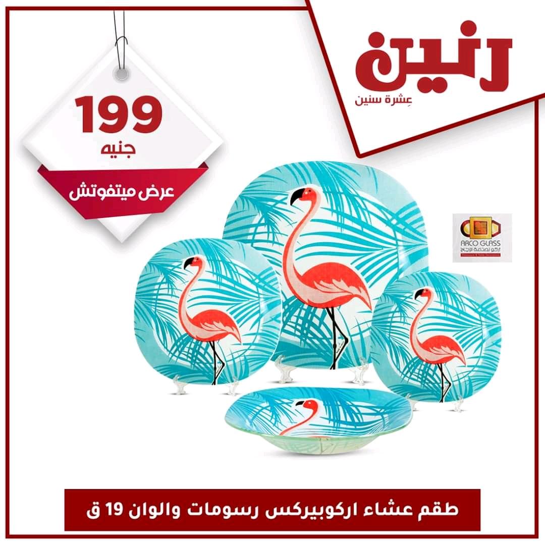 عروض رنين اليوم مهرجان 199جنية الاحد 15 نوفمبر 2020