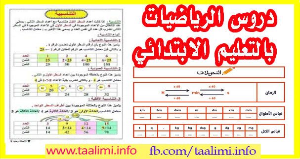 تحميل دروس الرياضيات بالتعليم الابتدائي