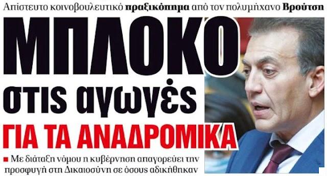 «Ταφόπλακα» στη διεκδίκηση αναδρομικών από Βρούτση-Απαγορεύει στο εξής τις αγωγές!