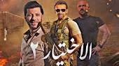 مسلسل الاختيار| 2 الحلقة الثامنه 8|.alaikhtiar2