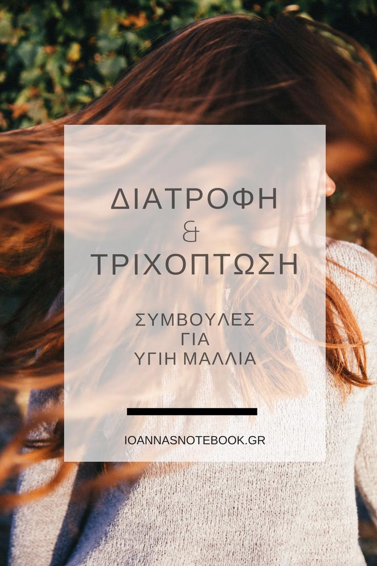 Διατροφή & Τριχόπτωση: Μια υγιεινή και ισορροπημένη διατροφή με ποικιλία τροφών και θρεπτικών συστατικών δεν προστατεύει απλώς την υγεία του οργανισμού μας αλλά εγγυάται και την υγεία των μαλλιών μας | Ioanna's Notebook