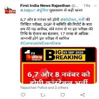 Rajasthan police exam date