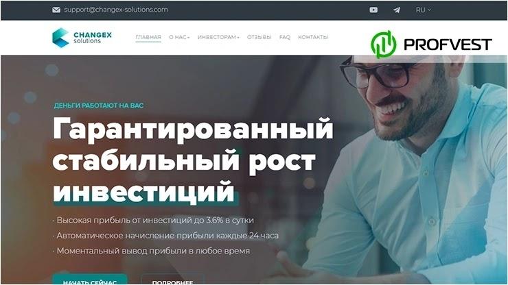 ChangeX Solutions обзор и отзывы HYIP-проекта