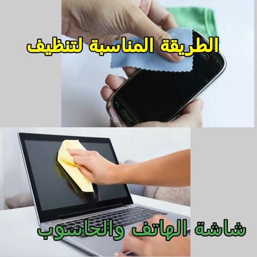 الطرق المناسبة لتنظيف شاشة الهاتف والحاسوب