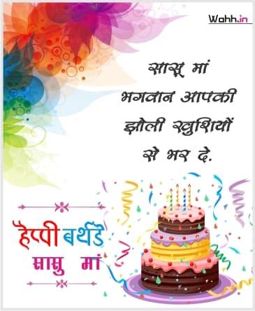 Birthday Shayari For Sasu Maa In Hindi Images