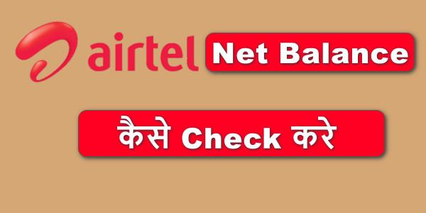 Airtel Net Balance Check Kaise Kare