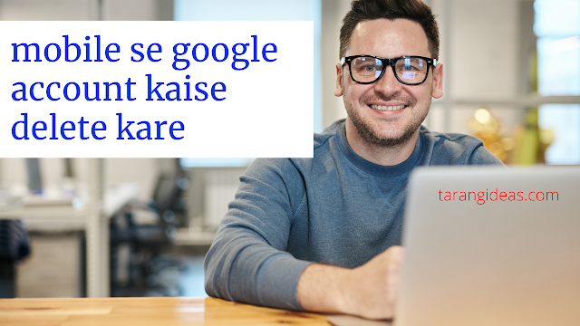 mobile se google account kaise delete kare