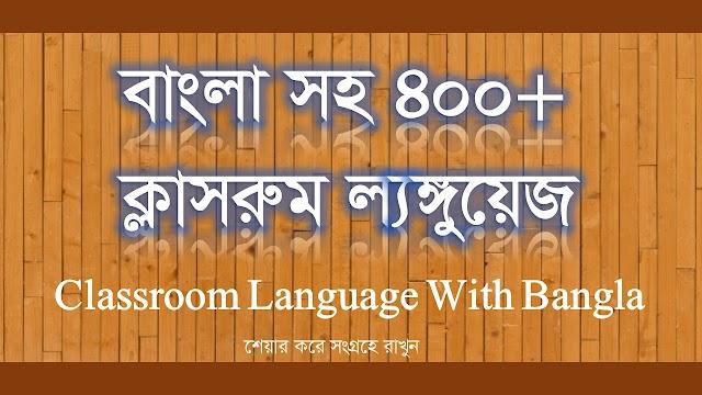400+ Classroom language for primary school
