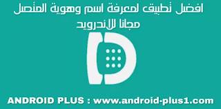 تحميل برنامج دليلي افضل تطبيق لكشف هوية و اسم المتصل مجانا للاندرويد