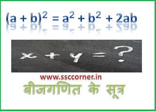 Important Formulas of Algebra Mathematics   बीजगणित के कुछ बहुत ही महत्वपूर्ण सूत्र
