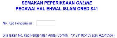Semakan Keputusan Peperiksaan Pegawai Hal Ehwal Islam Gred S41 Secara Online