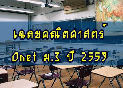 เฉลยคณิตศาสตร์โอเน็ต ม.3 ปี 2559 พร้อมวิธีทำ
