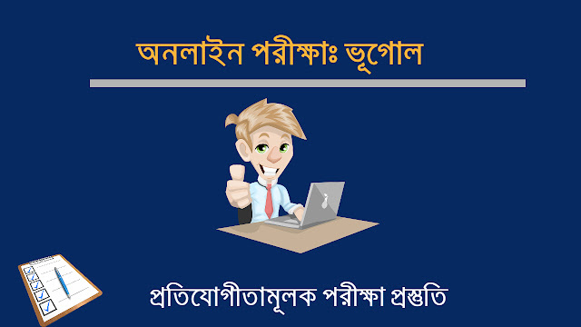 Geography GK MCQ Question and Answer in Bengali | Part 2
