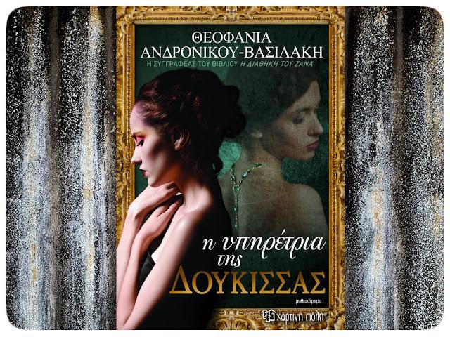 """""""Η υπηρέτρια της Δούκισσας"""": Νέο μυθιστόρημα με φόντο το Ναύπλιο του Καποδίστρια"""